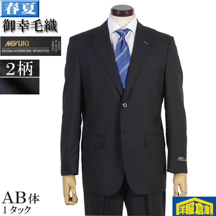御幸毛織「MIYUKI」 ウール100% 1タック ビジネススーツ【AB4/AB8】サイズ限定 全2柄 35000 RS9112-rev3000-