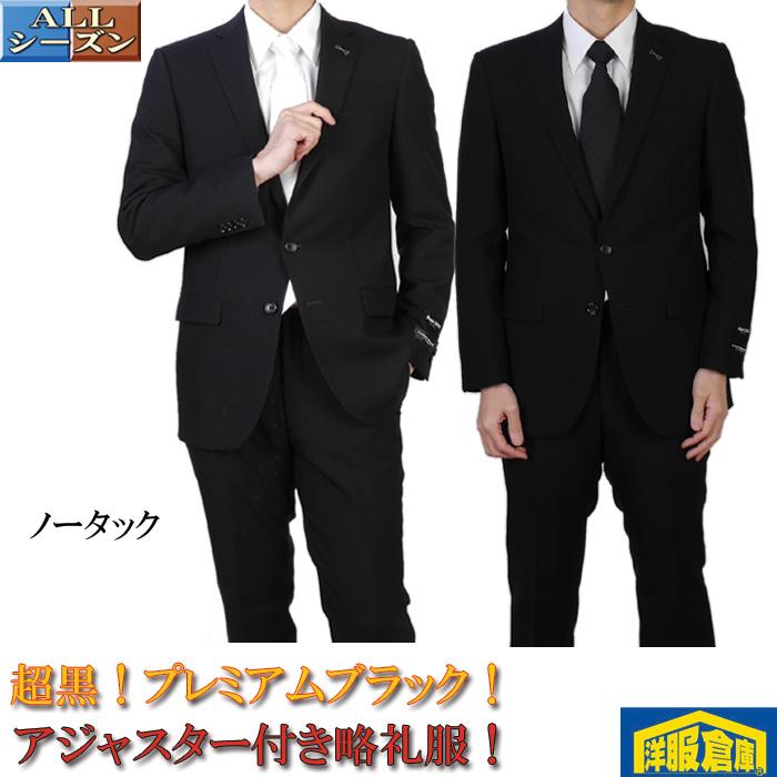 礼服 メンズ ノータック シングル超黒プレミアムブラック フォーマル スーツスーパー100'sファインウール 通年 25000 tRF4201