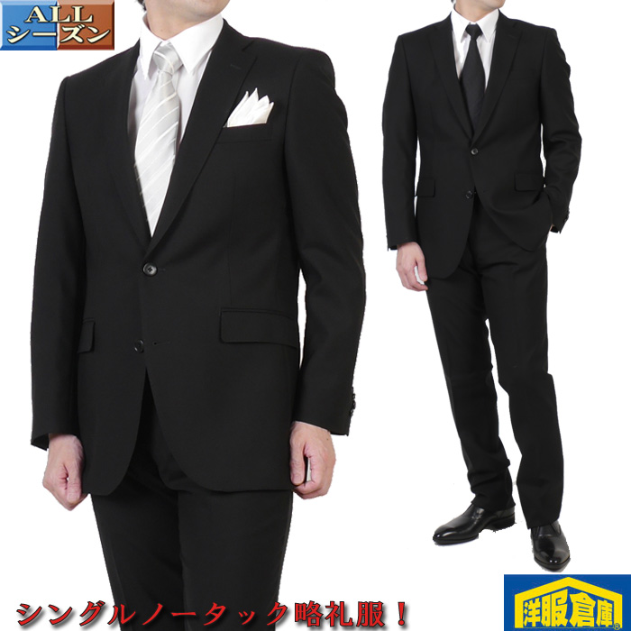 礼服 メンズ ノータック スリム シングルブラック フォーマル スーツ通年【YA/A/AB/BB体】 15000 tRF601