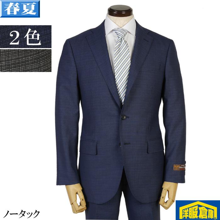 春夏 ウール50 サイドベンツ スーツ ノータック スリム ビジネススーツ 定番スタイル メンズ YA BiellanoFinish 取り寄せ tGS10034-rev7- 段返り3釦 AB体 全2色 13000 A 誕生日プレゼント