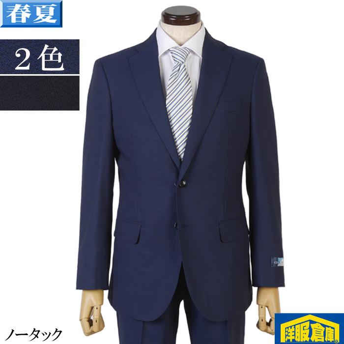 春夏 ウール50 サイドベンツ YA A AB体 スーツ ノータック スリム 13000 再販ご予約限定送料無料 メンズ セール価格 tGS10038-rev7- CoolMax 取り寄せ ビジネススーツ 全2色 洗えるパンツ 清涼