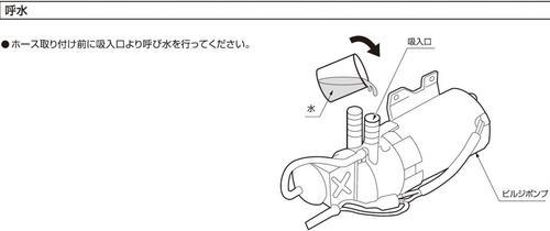 【送料無料セール中】【最安値】工進BK-24S24V【付属品無】ビルジポンプビルジキングBK24S日立24Vから入れ替えOK