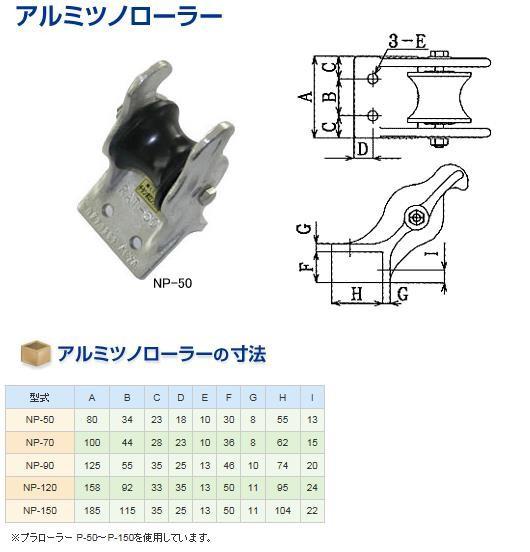 【送料無料】アルミ ツノローラー RAT-150 NP-150