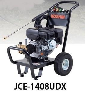 工進 JCE-1408UDX 高圧洗浄機 高圧ポンプ 洗浄機