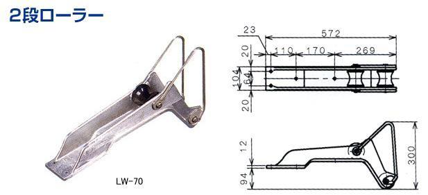 【送料無料】アルミ アンカーローラー 二段ローラー LW-70 ステンガイド付き