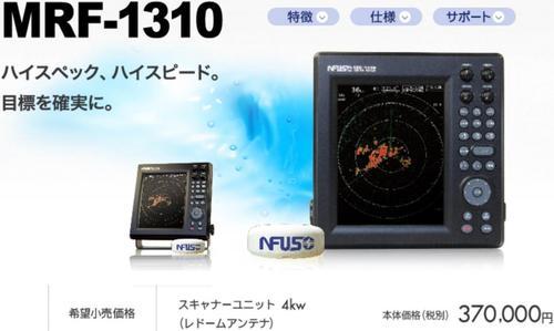 FUSO マリンレーダー MRF-1310 4KW レドームアンテナ