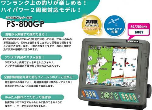 ホンデックス 本多電子 GPS内臓プロッター魚探 PS-800GP(s)