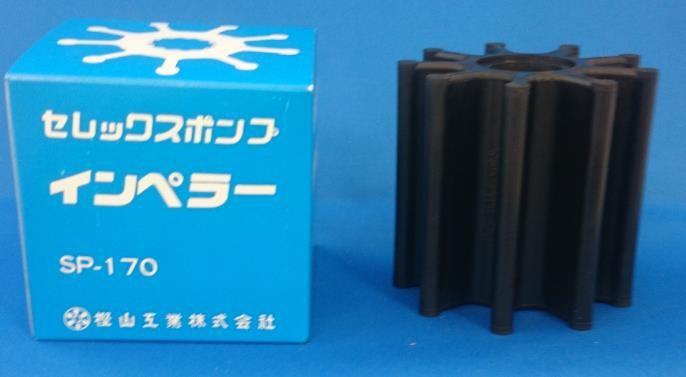 樫山工業 ポンプ インペラ SP-170 セレックスポンプ