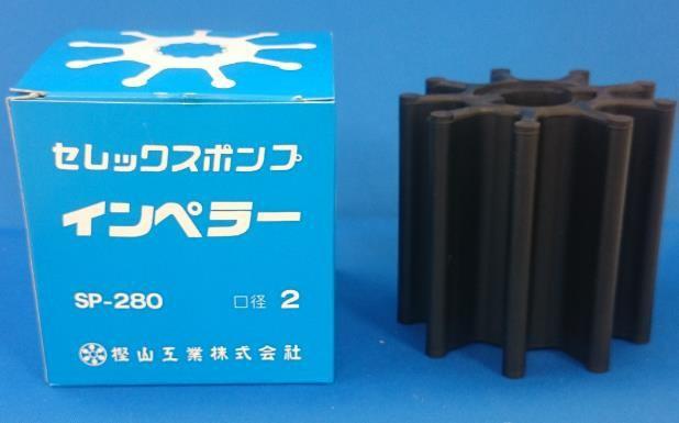 樫山工業 ポンプ インペラ SP-280 セレックスポンプ SP280