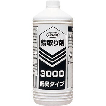 横浜油脂工業 Linda (リンダ) 錆取り剤3000 1L 6本入り  自動車用錆取り剤