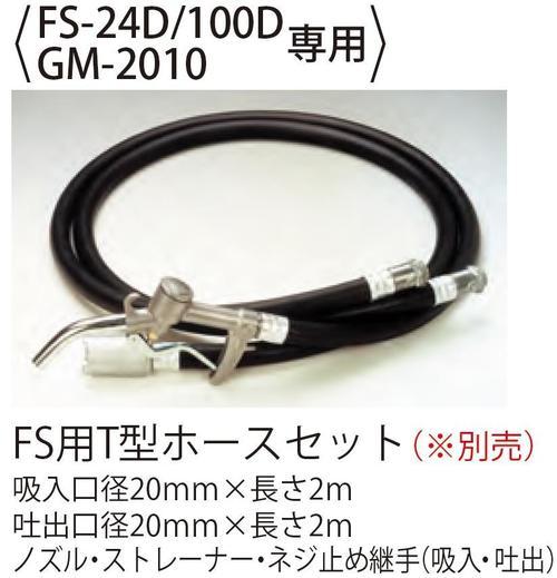 工進 FS用T型ホースセット FS-24D FS-100D GM-2010用