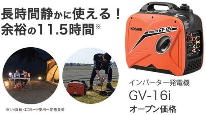工進 GV-16i インバーター発電機定格出力1.6kVA GV16i