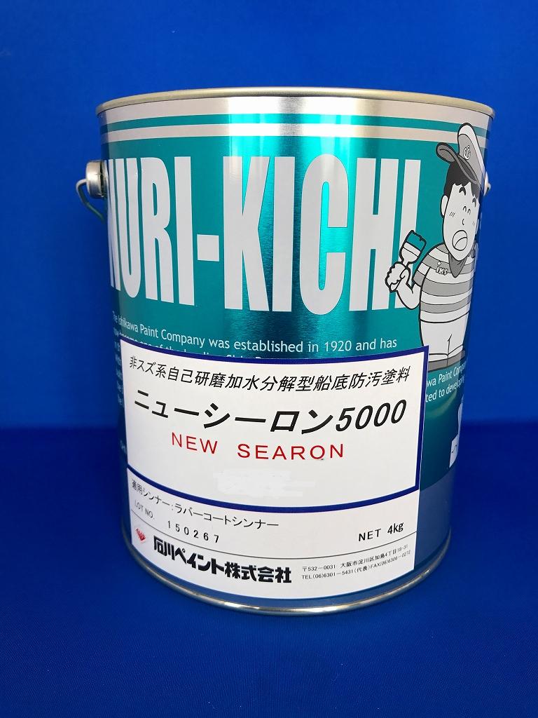 【送料無料】貝・海藻が約1年付着しない ニューシーロン5000 4kg 赤