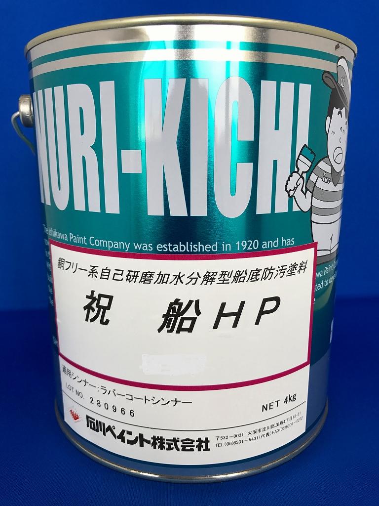 祝船HP 4kg 青