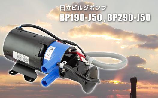 日立 ビルジポンプ24V BP-290-J50 ビルジ BP290-J50 工進 BK-24 相当品