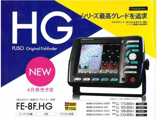 FUSO 8型 LEDカラー液晶GPS・プロッター・魚探 FE-8F_HG 1kW