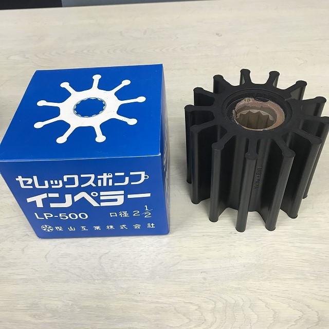 【送料無料】樫山工業 ポンプ インペラ LP-500 セレックスポンプ