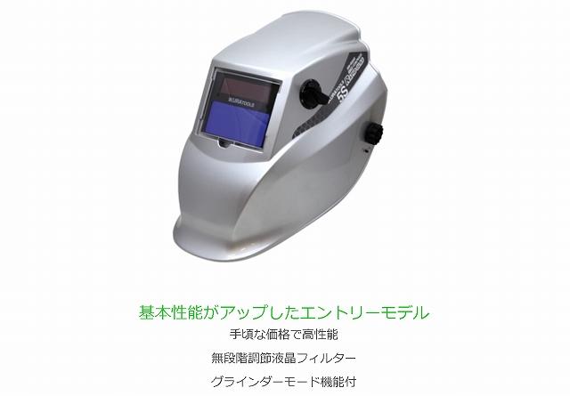 ラピッドグラス ISK-RG5S 育良精機