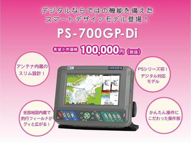 本多電子 ホンデックス PS-700GP-Di