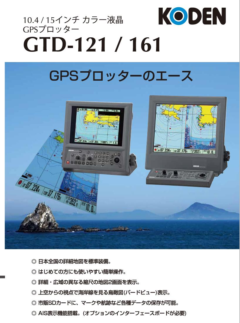 GTD-121 10.4インチカラー液晶GPSプロッター魚探プラスCVS-128-1KW セット品