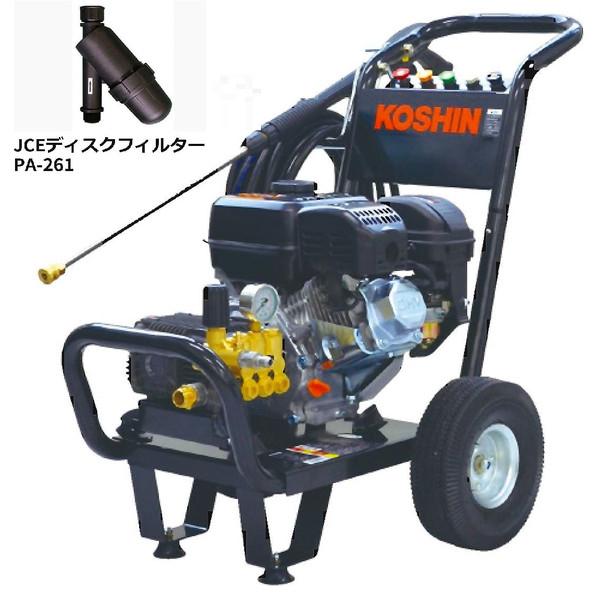 工進 JCE-1510UK + PA-261 JCEディスクフィルター 高圧洗浄機 高圧ポンプ 洗浄機 セット品
