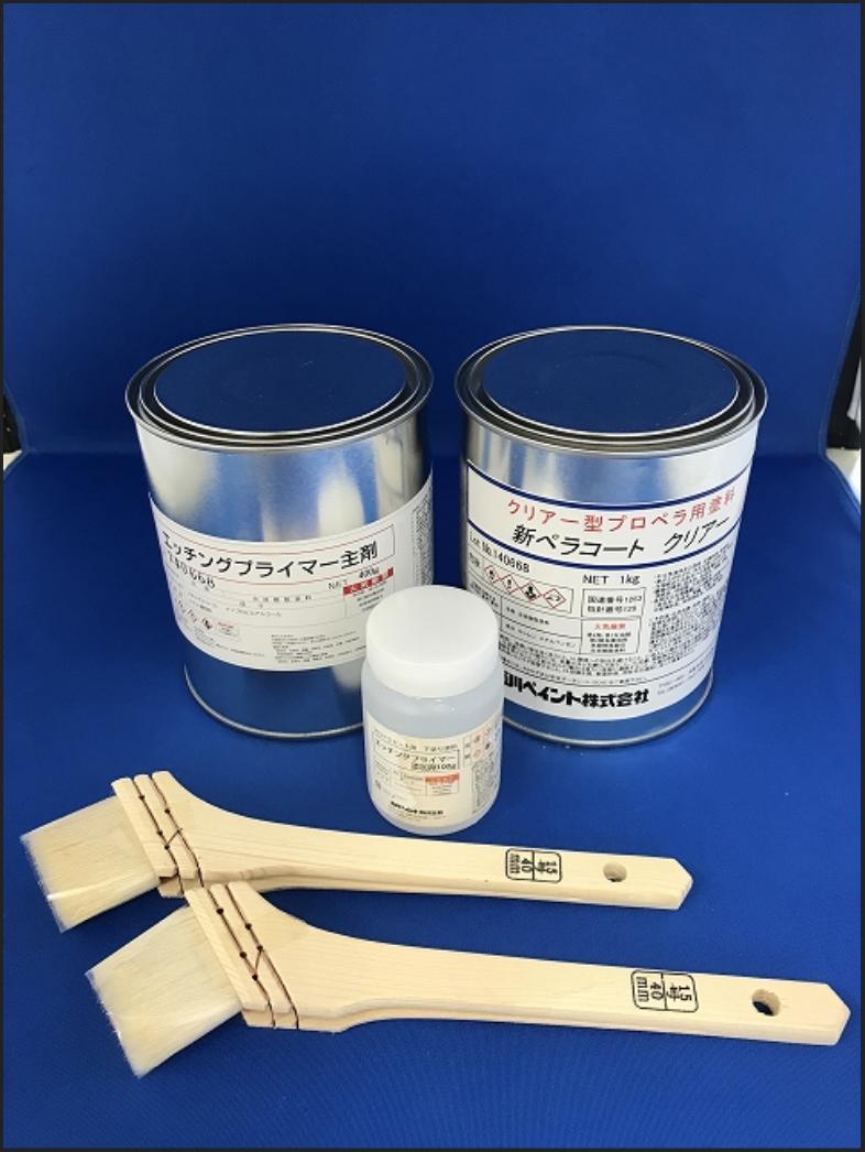 新ペラコート 1kg(下塗500g+上塗1kg) プロペラ クリヤ型 プロペラ塗料