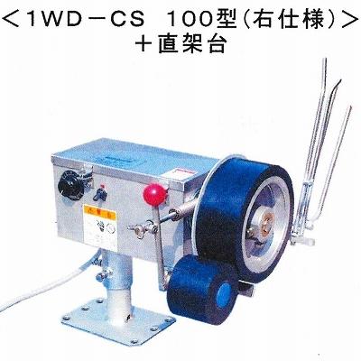 森山製作所 釣り機 昼イカ巻揚機 電動式 1WD-CS 100型 24V 船舶電装品