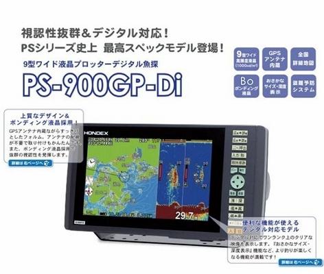 小型画面から時代はワイド画面ホンデックス PS-900GP-Di 9型ワイド プロッター魚探GPS魚群探知機 PSシリーズ最高スペックボート 船舶 PS900GP PS900 HONDEX