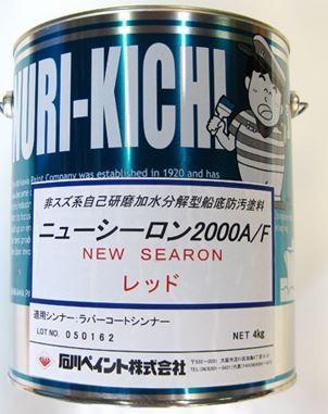 【送料無料】ニューシーロン2000 4kg(赤)