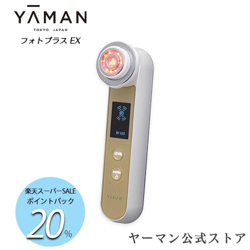 本対象期間終了後 同一商品にて スーパーDEALキャンペーンが継続実施されることがあります P20%バック 9 11 9:59まで 日本最大級の品揃え ヤーマン公式 フォト機能を搭載 大規模セール の公式通販限定モデル フォトプラスEX YA-MAN 6モードの多機能美顔器でさらにハリに満ちた素肌へ RF美顔器 フォトプラス