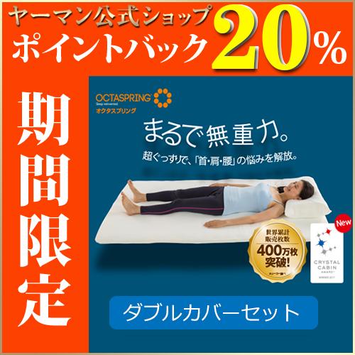 【ヤーマン公式】マットレス ダブル 通気性 世界累計販売枚数400万枚突破!『オクタスプリング』お使いの寝具の上に敷くだけでまるで無重力。超ぐっすりで、「首・肩・腰」の悩みを解放。(ya-man)オクタスプリング トッパー ダブルカバーセット