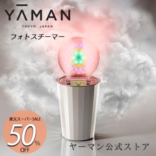 W温スチーム×美容液ミスト×フォトケアの3つの浴びるケアで 肌本来の美しさを 50%OFF ヤーマン公式 スチーマー フォトスチーマー YA-MAN 奉呈 登場大人気アイテム LEDスチーム美顔器 エステのフェイシャルケアを同時に叶える