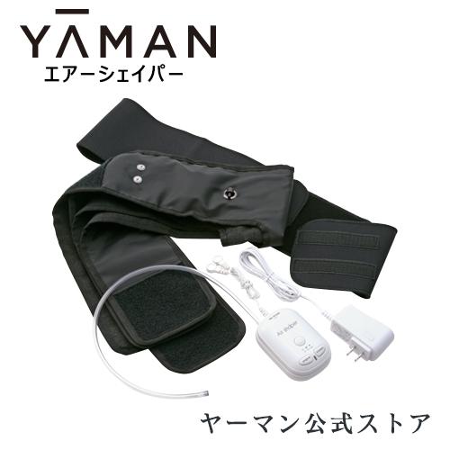 【ヤーマン公式】(ya-man)エアーシェイパー