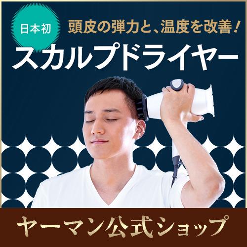 【ヤーマン公式】スカルプドライヤー(パールホワイト) 日本初美容音波振動ドライヤー。頭皮から変わる艶髪・ハリ肌。ご家庭で極上のヘッドスパ。(ya-man)スカルプドライヤー(パールホワイト)