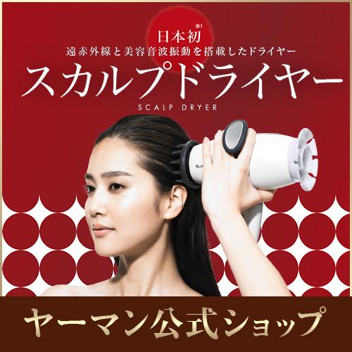 【ヤーマン公式】公式通販限定セット:スカルプドライヤー(パールホワイト)日本初美容音波振動ドライヤー。頭皮から変わる艶髪・ハリ肌。頭皮のケアが、元気な毛髪を作る(ya-man)