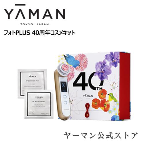 【ヤーマン公式】美顔器 キレイが目覚める、2016年度量販店モデル売上NO.1美顔器の限定キット(YA-MAN)RFボーテ フォトPLUS (フォトプラス) 40周年コスメキット