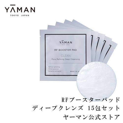 ヤーマン公式 専用シートパッドで美顔器の実力を最大限に マイクロファイバー繊維で毛穴汚れを絡め取り明るい印象の肌へ P10倍 9 11 テレビで話題 1:59まで 買い物 フォトプラスシリーズの専用シートパッドが登場 YA-MAN RFブースターパッド ディープクレンズ 15包セット