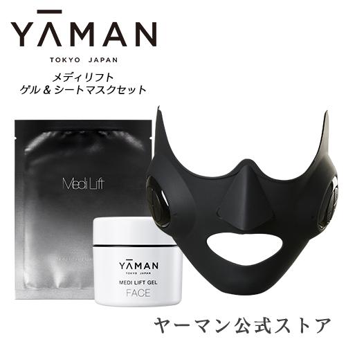 【ヤーマン公式】1回10分つけるだけ。マスク型EMS美顔器(YA-MAN)メディリフト ゲル & シートマスク特別セット