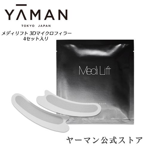 【ヤーマン公式】マイクロニードルパッチ 人気のリフトケアシリーズから、ほうれい線専用ニードルパッチが登場!ヒアルロン酸マイクロニードル(YA-MAN)メディリフト 3Dマイクロフィラー 4セット入り
