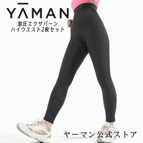 【エントリーでP14倍】【ヤーマン公式】はくだけの手軽さで消費カロリーアップ! (YA-MAN) 加圧エクサバーン ハイウエスト 2枚セット