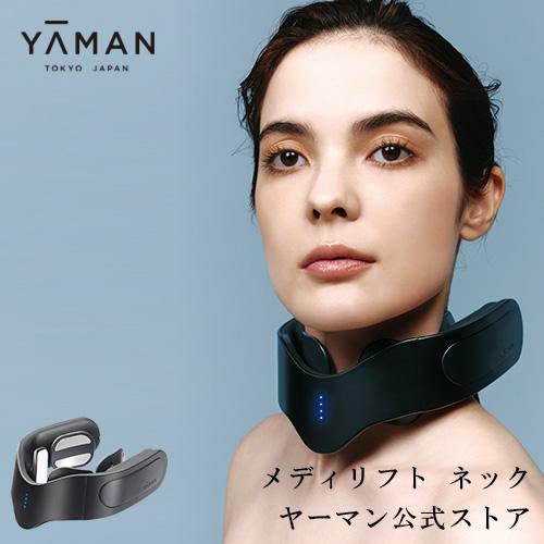 2020年初夏発売予定【ヤーマン公式】新発売 お顔の美しさを引き出す首もとをEMS、ヒーター、モイスチャーパルスで徹底アプローチ。(YA-MAN)メディリフト ネック
