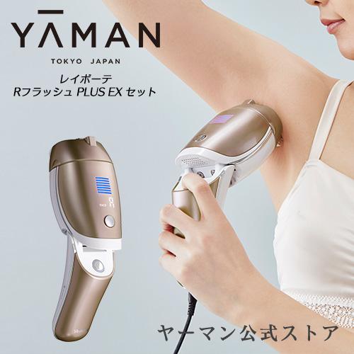 【ヤーマン公式】全身ケアが約4分で完了*1。 肌色センサー+クール機能搭載で毛穴が目立たないつるすべ美肌へ。脱毛器 光美容器 (YA-MAN) レイボーテ RフラッシュPLUS EX セット