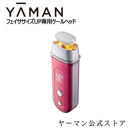 【ヤーマン公式】お手持ちのフェイササイズUPに取り付けてひんやり気持ちいい!!(ya-man)フェイササイズUP専用クールヘッド cate