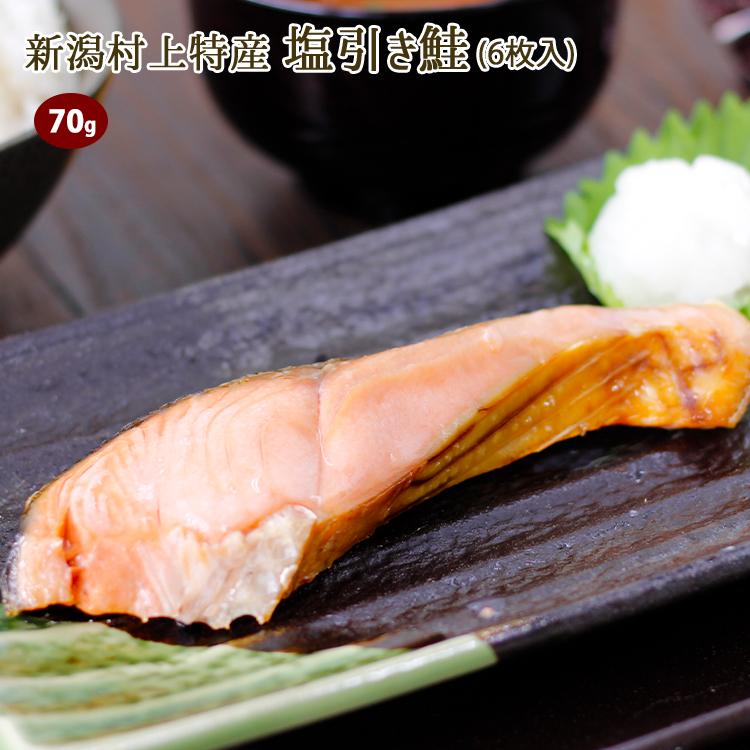 鮭 塩引き鮭 新潟 村上 特産 数量限定 切り身 約70g×6枚入り 切り身 年取り魚 年越魚 正月魚  越後村上 送料無料 塩引鮭