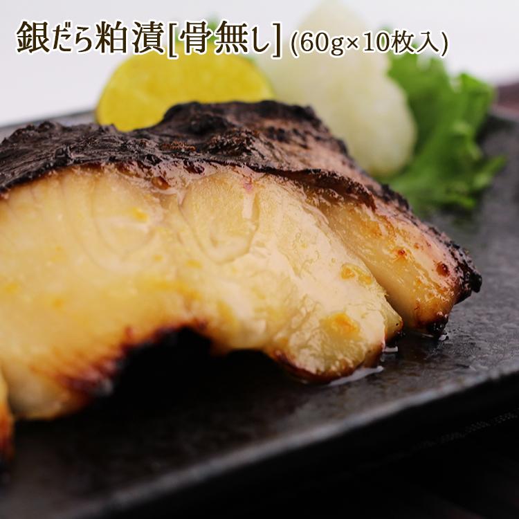 骨なし 銀鱈 粕漬け(60g×10枚) /銀鱈/たら/タラ/骨無/骨抜き/送料無料/