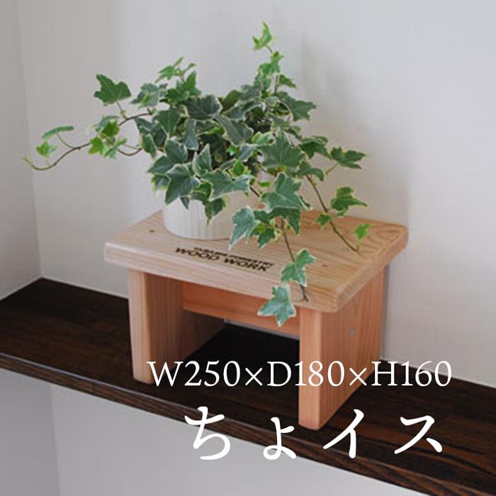 ちょイス[国産杉材]