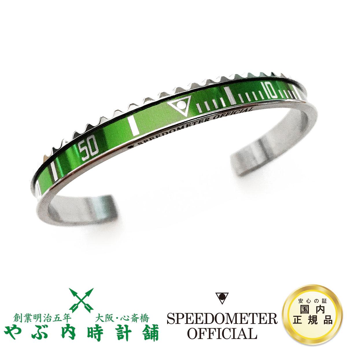 スピードメーターオフィシャル 【正規輸入品】 Speedometer Official ダイバー グリーン SS SBR1066 ベゼル バングル ブレスレット