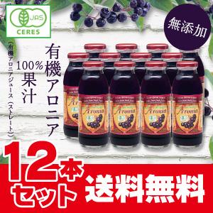 天然ポリフェノールがブルーベリーの5倍!【有機アロニア100%果汁 送料無料12本セット】