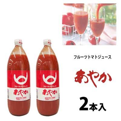 トマトジュース 2本入り 北海道ルーツファーム 北海道士別 フルーツトマトジュース あやか / 1000ml 100%トマトジュース ギフト /