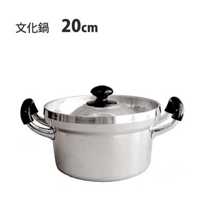 両手鍋 文化鍋 20cm ガス火専用 中尾アルミ製作所 /日本製 炊飯鍋 アルミ鋳物 シルバー /